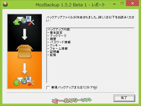 MozBackup--レポート--オールフリーソフト