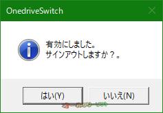 OnedriveSwitch--起動時の画面--オールフリーソフト