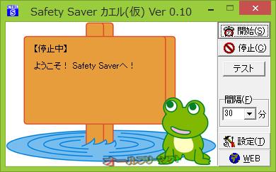 [Ctrl]+[S]キー自動押下ツール Safety Saver(仮)--起動時の画面--オールフリーソフト