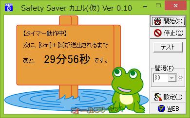 [Ctrl]+[S]キー自動押下ツール Safety Saver(仮)--動作中--オールフリーソフト