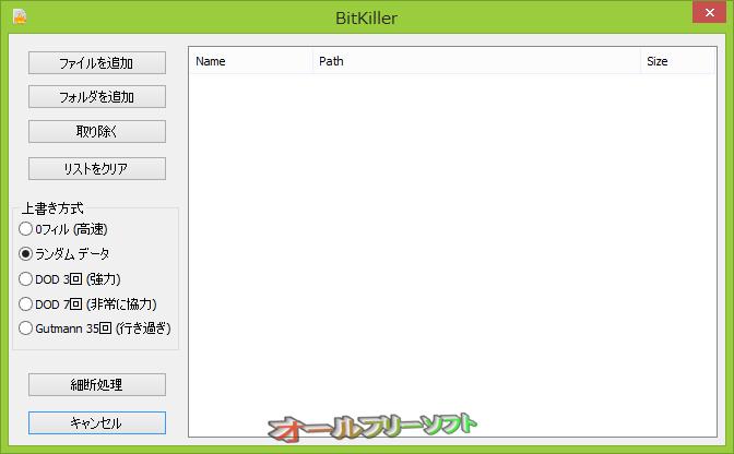 BitKiller--起動時の画面--オールフリーソフト