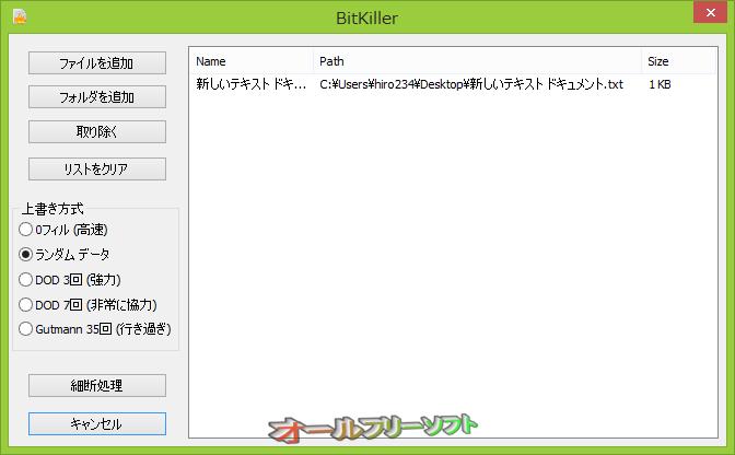 BitKiller--ファイル選択後--オールフリーソフト