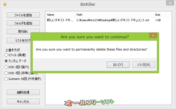 BitKiller--確認ダイアログ--オールフリーソフト