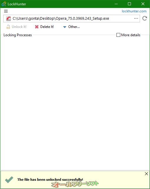 LockHunter--ロック解除後--オールフリーソフト