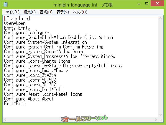 MiniBin--Configuration--オールフリーソフト