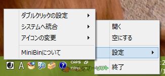 MiniBin--右クリックメニュー(日本語)--オールフリーソフト