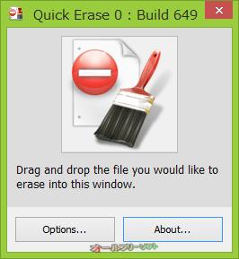 Quick Erase--起動時の画面--オールフリーソフト