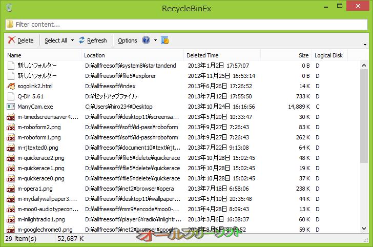 RecycleBinEx--メインウインドウ--オールフリーソフト