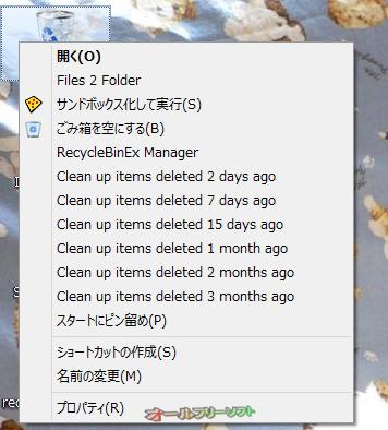 RecycleBinEx--ごみ箱の右クリックメニュー--オールフリーソフト