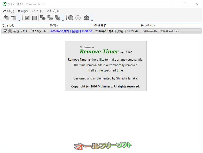 Remove Timer--バージョン情報--オールフリーソフト
