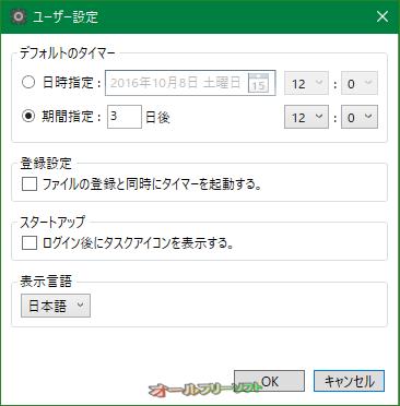 Remove Timer--ユーザー設定--オールフリーソフト