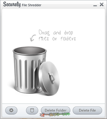 Securely File Shredder--起動時の画面--オールフリーソフト