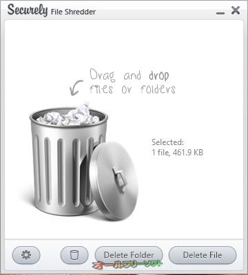 Securely File Shredder--ドラッグ&ドロップ後--オールフリーソフト