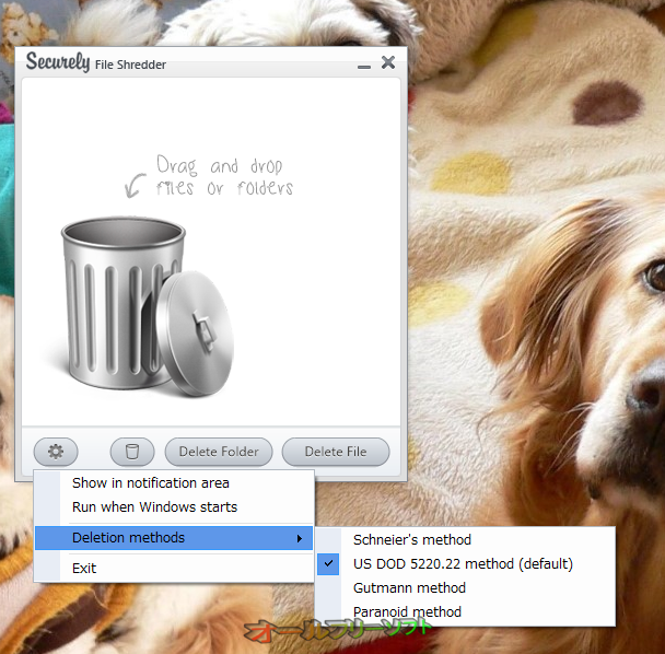 Securely File Shredder--メニュー--オールフリーソフト
