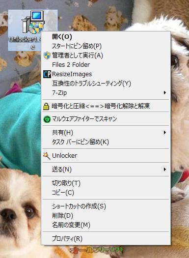 Unlocker--右クリックメニューからUnlockerを開く--オールフリーソフト