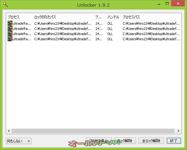 Unlocker--プロセスの表示--オールフリーソフト