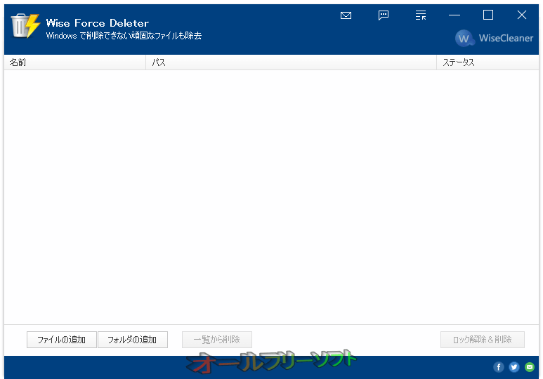 Wise Force Deleter--起動時の画面--オールフリーソフト