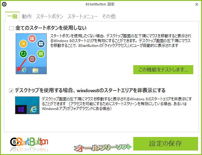 8StartButton--設定/一般--オールフリーソフト