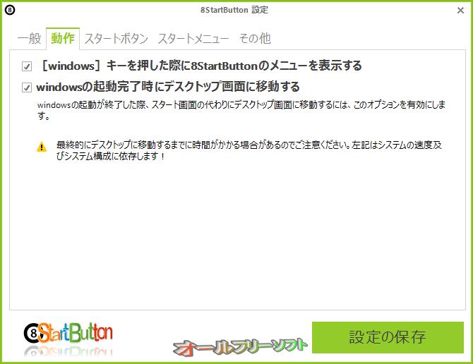 8StartButton--設定/動作--オールフリーソフト
