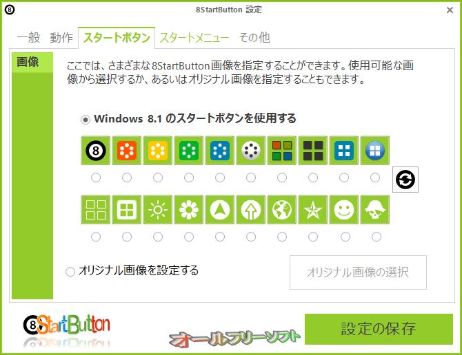 8StartButton--設定/スタートボタン--オールフリーソフト