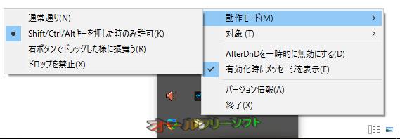 AlterDnD--右クリックメニュー--オールフリーソフト