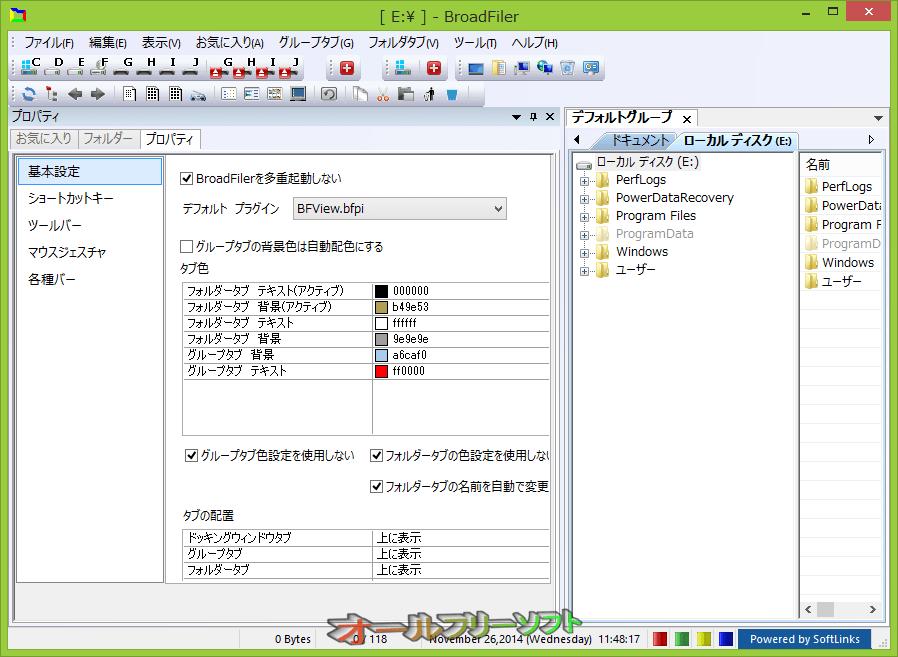 BroadFiler--プロパティ--オールフリーソフト