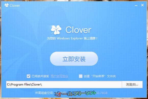 Clover--オールフリーソフト