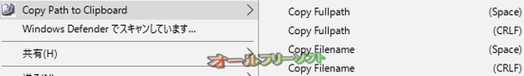 Copy Path To Clipboard(4dots)--右クリックメニュー--オールフリーソフト