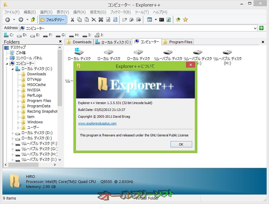 Explorer++--Explorer++について--オールフリーソフト