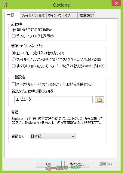 Explorer++--オプション--オールフリーソフト