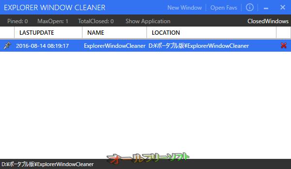 ExplorerWindowCleaner--起動時の画面--オールフリーソフト