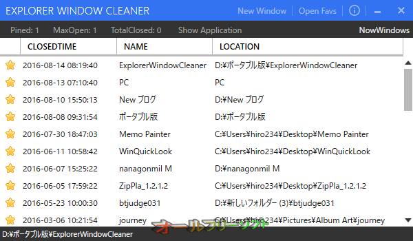 ExplorerWindowCleaner--閉じたフォルダの一覧--オールフリーソフト
