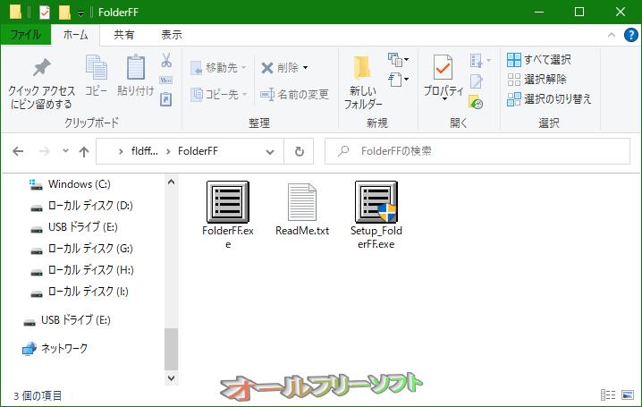 FolderFF--解凍後--オールフリーソフト