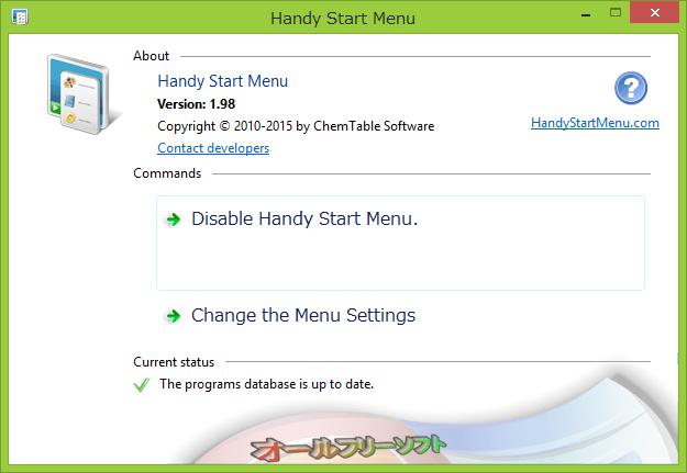 Handy Start Menu--メインウィンドウ--オールフリーソフト