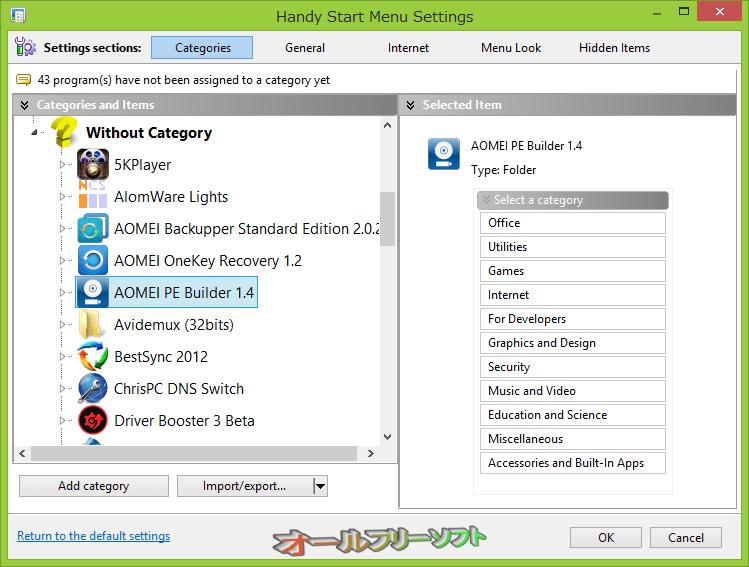 Handy Start Menu--Settings--オールフリーソフト