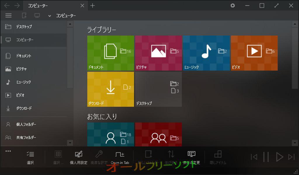 Immersive Explorer--起動時の画面--オールフリーソフト