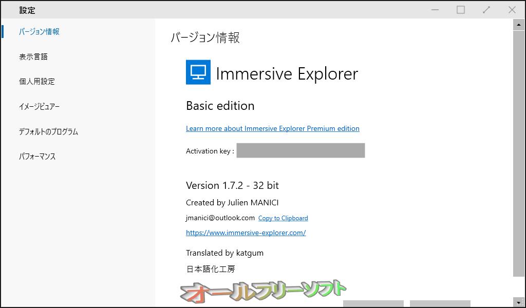 Immersive Explorer--バージョン情報--オールフリーソフト
