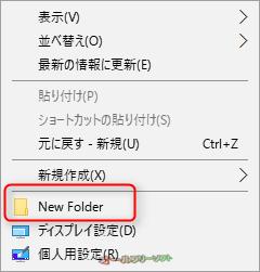 NewFolderEx--オールフリーソフト