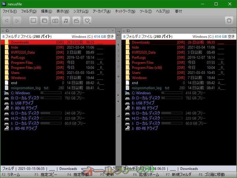 NexusFile--スキン変更時--オールフリーソフト
