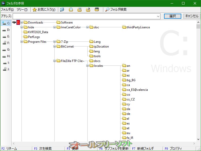 NexusFile--フォルダツリー--オールフリーソフト