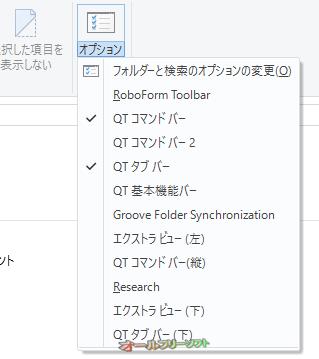 QTTabBar--オールフリーソフト