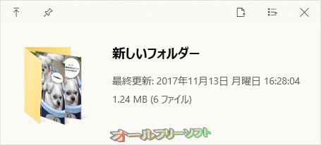 QuickLook--プレビュー/フォルダ--オールフリーソフト