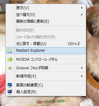 RightClick Explorer Restart--右クリックメニュー--オールフリーソフト