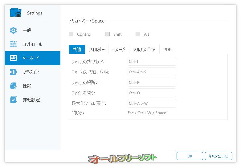 Seer--設定/キーボード--オールフリーソフト