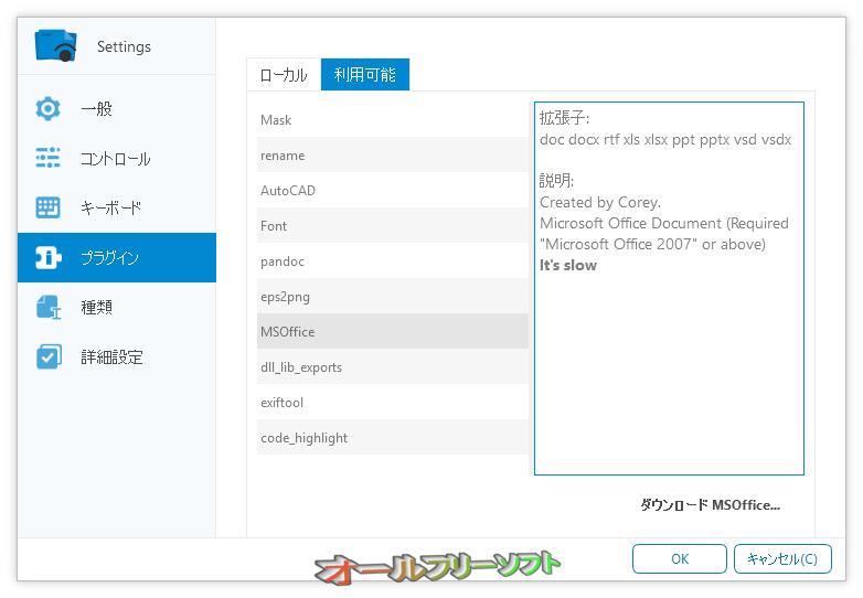Seer--設定/プラグイン--オールフリーソフト