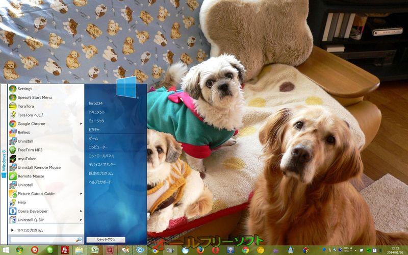 Spesoft Windows 8 Start Menu--スタートメニュー--オールフリーソフト