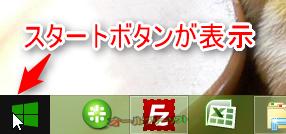 StartIsGone--オールフリーソフト
