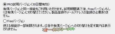 Start Menu X--オールフリーソフト