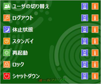 Start Menu X--シャットダウンオプション--オールフリーソフト
