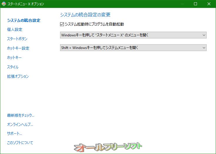 Start Menu X--オプション/システムの統合設定--オールフリーソフト